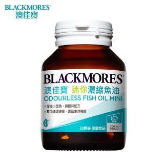 【BLACKMORES 澳佳寶】無腥味濃縮深海魚油迷你膠囊 ★(60粒)