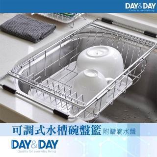 【DAY&DAY】可調式水槽碗盤籃+滴水盤(ST3013TD)