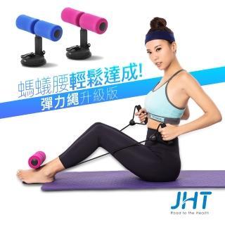 【JHT】仰臥起坐訓練輔助器(炫腹神器)