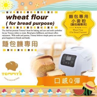 【Tommy's 烘焙】麵包機專用小麥粉(輕鬆做出健康麵包)