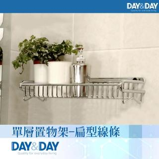 【DAY&DAY】單層置物架-扁型線條(ST3268-1)