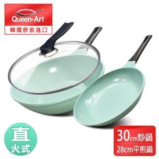 【韓國Queen Art】超硬鑄造玉石陶瓷耐磨IH不沾三件組-30CM鍋+蓋+28CM平煎鍋(不沾鍋)