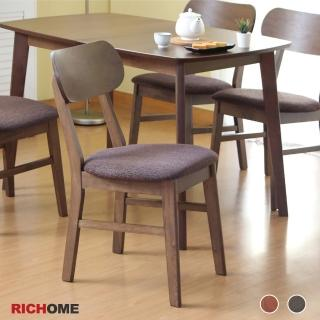 【RICHOME】里約日式餐椅(2色)/