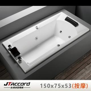 【JTAccord 台灣吉田】T123-150 長方形壓克力按摩浴缸(嵌入式按摩浴缸)