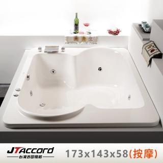 【JTAccord 台灣吉田】T106-173 雙人壓克力按摩浴缸(嵌入式按摩浴缸)