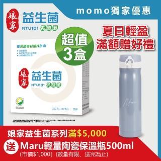【娘家】益生菌3盒組(40入/盒)-共120入