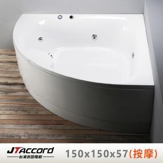 【JTAccord 台灣吉田】T305-150 角落扇型壓克力按摩浴缸(嵌入式按摩浴缸)