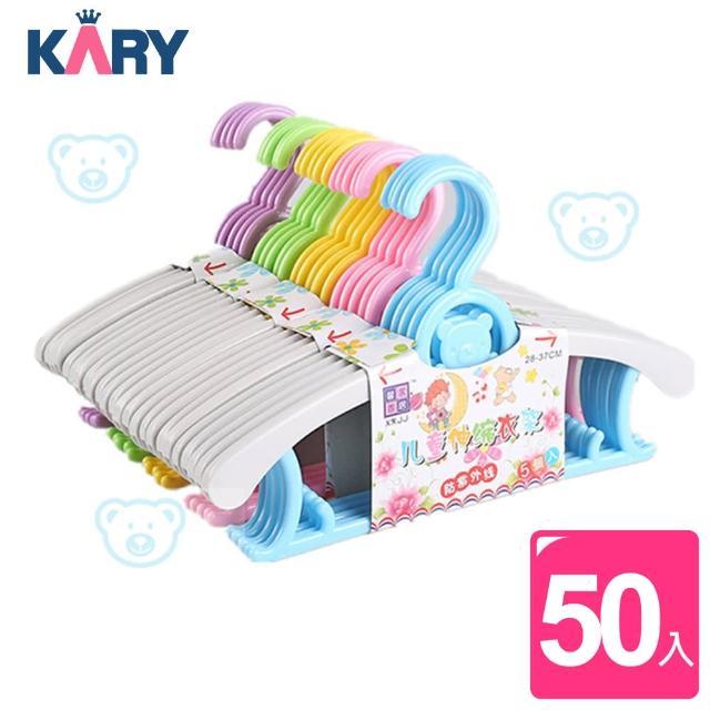 【KARY】可伸縮小熊寶寶兒童成長衣架(超值50入組)/