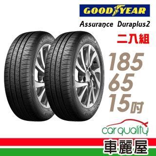 【GOODYEAR 固特異】Assurance Duraplus2 舒適耐磨輪胎_二入組_185/65/15(ADP2)