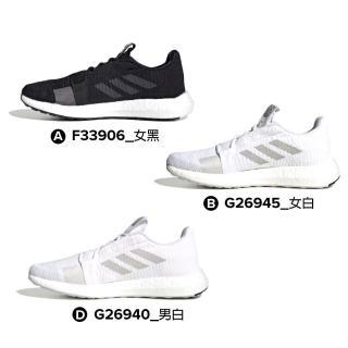 【adidas 愛迪達】SenseBOOST 運動 慢跑 健走 避震 男女 黑白(F33906 G26945 F33908 G26940 G26947 FV3105)