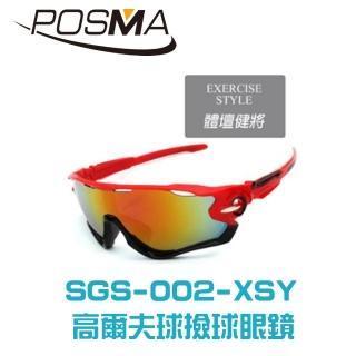 【Posma】運動太陽鏡 適合騎自行車 開車 釣魚 戶外旅行 休閒活動(SGS-002-XSY)