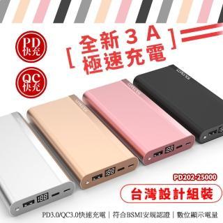 【台灣製造】25000 Series PD3.0/QC3.0 液晶顯示快充行動電源/超大容量(支援蘋果PD快速充電協議)