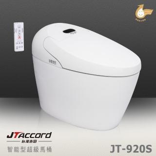 【JTAccord 台灣吉田】JT-920S 智能型微電腦超級馬桶