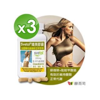 【赫而司】纖美Svetol法國專利綠咖啡豆膠囊(60顆*3罐)(含12種完整綠原酸CGA+綠茶益多酚EGCG)