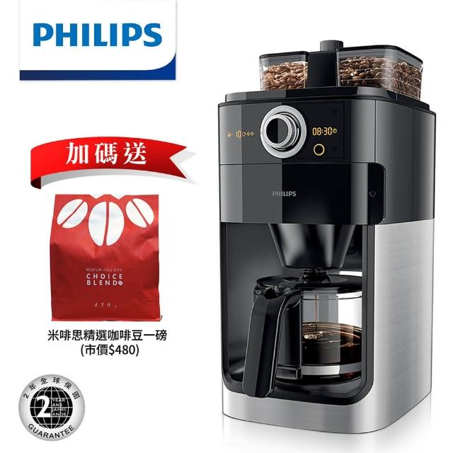 贈米啡思咖啡豆【Philips