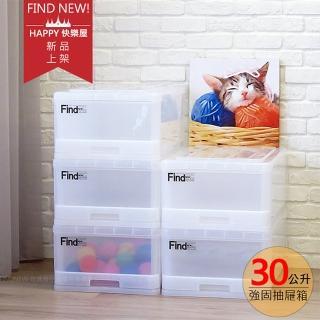 【HAPPY快樂屋】日式強固型抽屜式大整理箱2入組(衣物分類收納箱30公升x2)