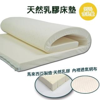 【HA Baby】馬來西亞進口天然乳膠床墊 長168寬88厚度7.5公分(適用長168cm寬88cm床型 B s)