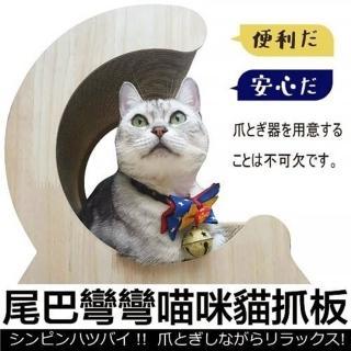 【iCat 寵喵樂】尾巴彎彎貓咪C型貓抓板(QQ80926)