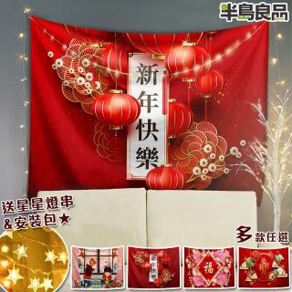 【半島良品】贈星星燈-新年快樂/北歐掛布掛毯(掛毯 掛畫 沙灘巾 牆面布 背景布 沙發巾 ins 裝飾掛布掛毯)