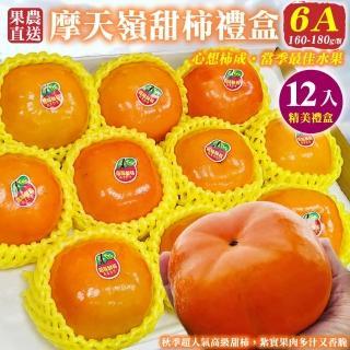 【果農直配】摩天嶺高山6A甜柿(12顆禮盒)