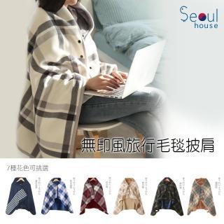 【Seoul house】無印風旅行毛毯披肩(膝蓋毯 午休毯 沙發毯 旅行毯 保暖披肩)