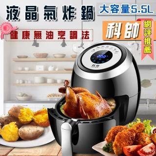 【科帥】5.5L雙鍋微電腦液晶觸控氣炸鍋(健康免油
