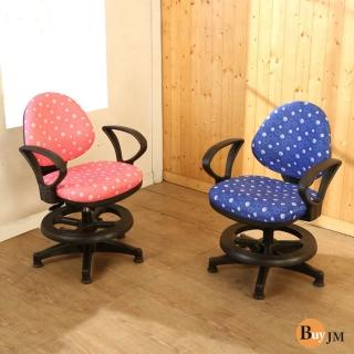 【BuyJM】圈圈扶手附腳踏圈固定式兒童椅/電腦椅