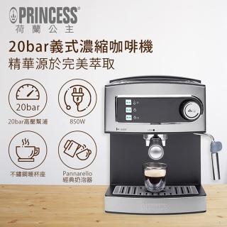 【PRINCESS 荷蘭公主】義式濃縮咖啡機(249407快速到貨)