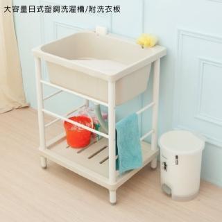 【kihome奇町美居】大容量日式塑鋼洗濯槽附洗衣板