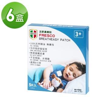 【法新FRESCO】義大利製  鼻樂貼6盒入(呼吸順暢)