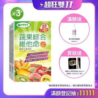 蔬果綜合維他命緩釋錠 60錠/盒 x 3盒(全素可食 ● 80種蔬果萃取)