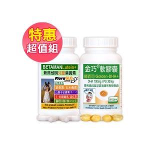 【赫而司】兒童葉黃素DHA超值組(金巧軟膠囊LifesDHA藻油+PS升級版60顆+新貝他明小分子葉黃素60顆)