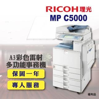 【RICOH】MP-C5000/MPC5000 A3彩色雷射多功能事務機/影印機 四紙匣含傳真套件全配(福利機/四紙匣全配)
