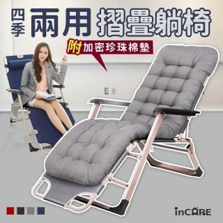 雙11限定【Incare】四季兩用可調節折疊躺椅(附珍珠棉墊/4色任選)