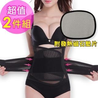 【Threeshape】3S美體560丹發熱磁石墊片透氣挺立腰夾組(黑灰買1送1件組)