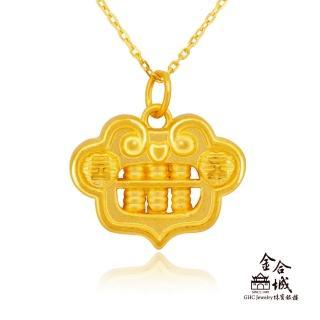 【金合城】999.9 新娘添妝-雙囍如意金算盤 2PGK005(金重約0.55錢)