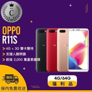 【OPPO】R11S 4G/64G 福利品智慧型手機(贈 防水袋)
