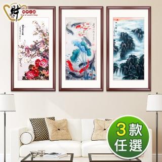 【財神小舖】富貴開運風水畫(3款任選)