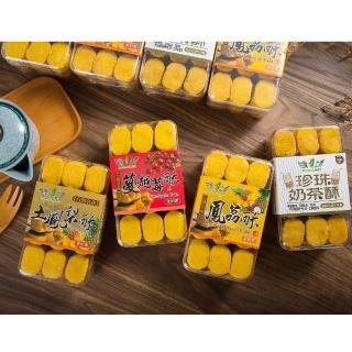 【台灣上青】台灣上青-珍珠奶茶酥/土鳳梨酥/蔓越莓酥/鳳荔酥360G*4盒(超夯的零食之一)
