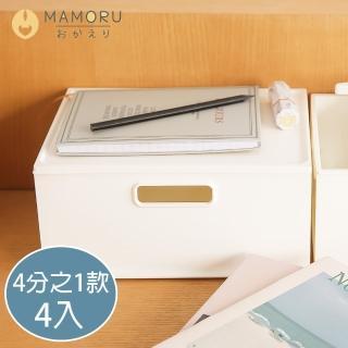 【MAMORU】無印風收納盒-1/4款含蓋(4入)