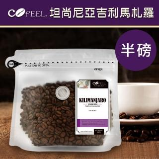 【CoFeel】凱飛鮮烘豆坦尚尼亞吉利馬札羅中深烘焙咖啡豆(半磅)
