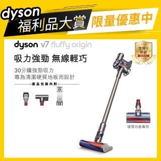 【限量福利品 dyson 戴森】V7 Fluffy Origin無線吸塵器(銀灰色 送軟毛吸頭下殺免萬元)