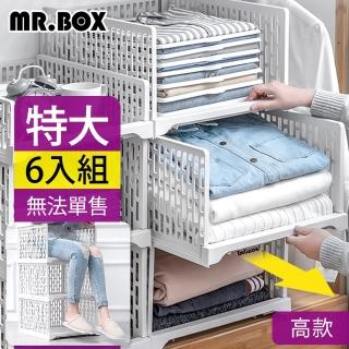 【Mr.Box】日式抽取式可疊衣櫃收納架(特大款高 6件組-北歐白)