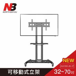 【NORTH BAYOU】32-70吋可移動式液晶電視立架(AVA1500-60-1P)