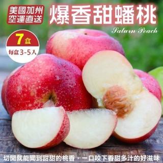 【WANG 蔬果】美國加州蟠桃 x7盒(每盒3-4入/約400g)