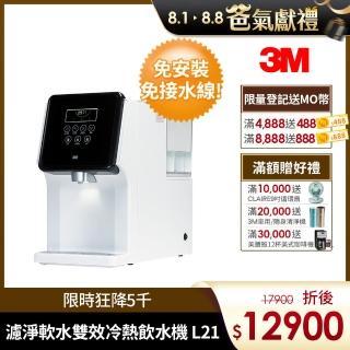 【新機上市★限量送淨化級濾網】3M L21 濾淨軟水雙效冷熱飲水機(一級能效)