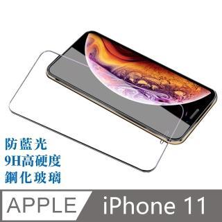 【台灣霓虹】iPhone 11滿版鋼化玻璃保護貼(9H防藍光鋼化膜)