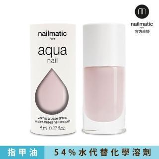 【Nailmatic】水系列經典指甲油 - Sakura 透亮櫻花粉(法國製可水洗指甲油)
