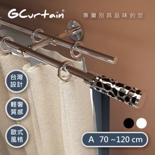 【GCurtain】網格黑 時尚風格金屬雙托窗簾桿套件組 #GCMAC8012D(70-120 cm)