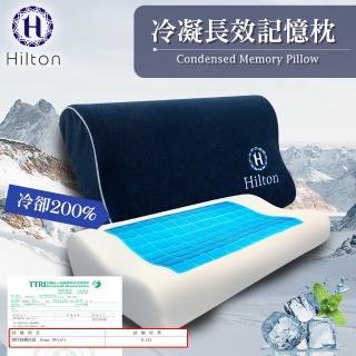 【Hilton 希爾頓】酷涼科技冷凝長效好眠記憶枕/人體工學記憶枕(涼感記憶枕/枕頭)